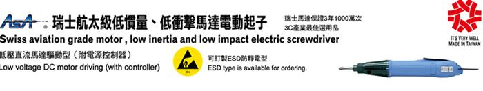 ASA好帮手全自动电动起子详细资料